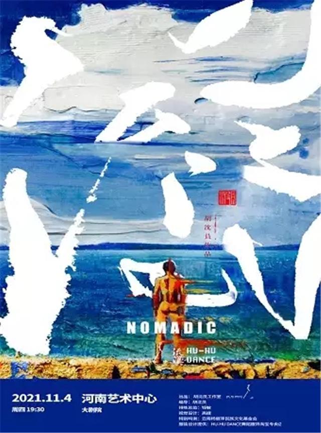 【郑州】胡沈员作品 现代舞《流浪Nomadic》