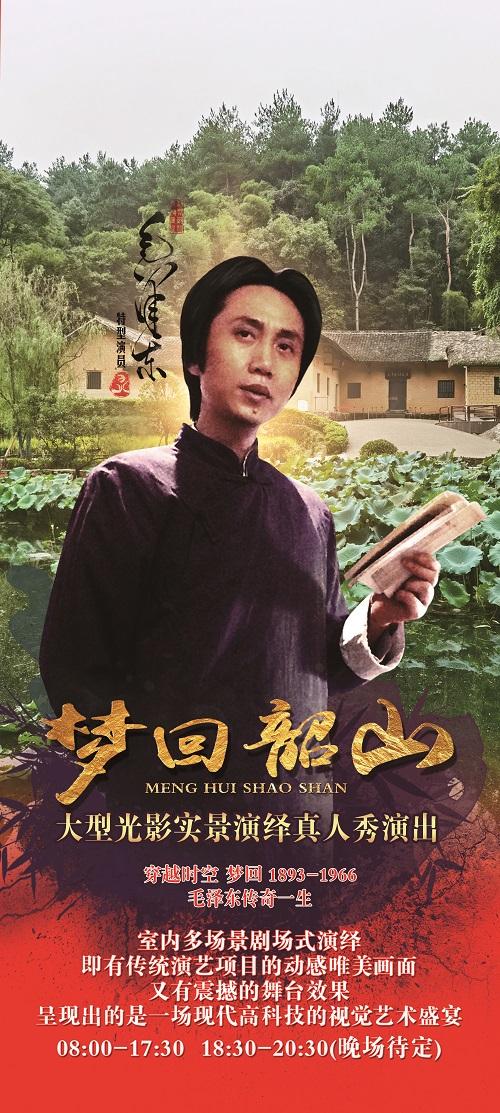 【湘潭】大型沉浸体验式多媒体情景剧《梦回韶山》