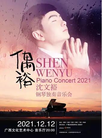 """【南宁】""""偶裕""""—2021沈文裕钢琴独奏音乐会"""