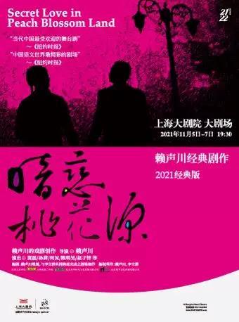 上海经典话剧《暗恋桃花源》