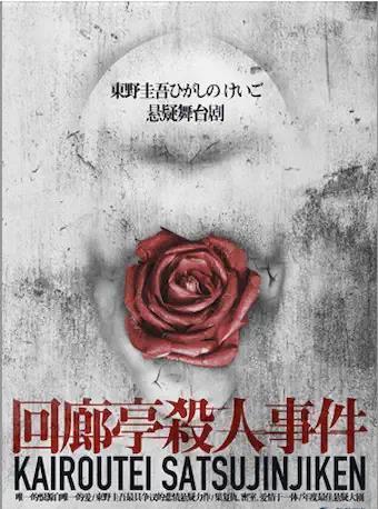 郑州舞台剧《回廊亭杀人事件》