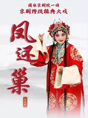 【太原】京剧传统经典大戏《凤还巢》