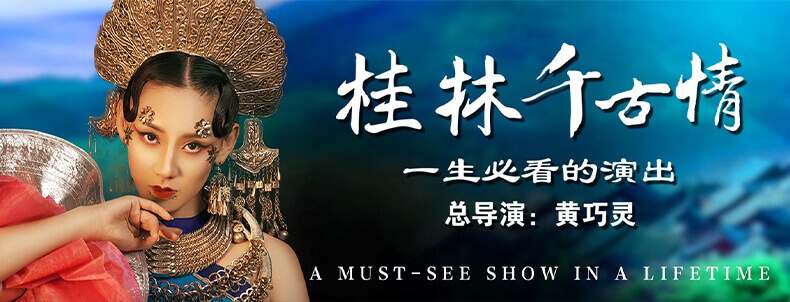 桂林千古情景区
