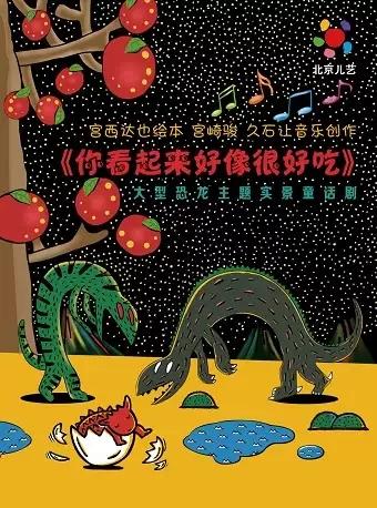 【太原】大型恐龙主题实景童话剧《你看起来好像很好吃》