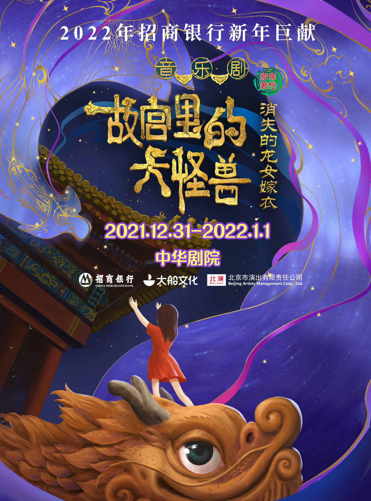【天津】招商银行·家庭音乐剧《故宫里的大怪兽之消失的龙女嫁衣》