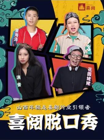 【太原】周日小剧场 欢乐笑笑堂 《喜阅脱口秀》