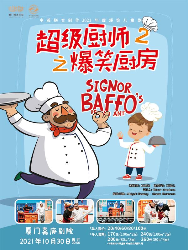 【厦门】互动式儿童剧《超级厨师2爆笑厨房》