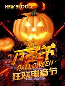【武汉】【10.30】NewBlood 万圣狂欢电音节 | 武汉站 百鬼夜行,一起撒野狂欢!