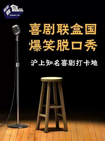 【深圳】福田中心区知名解压爆笑脱口秀|周周满场|喜剧联盒国