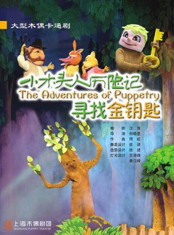 【上海】上海木偶剧团出品•大型木偶卡通剧《小木头人历险记》