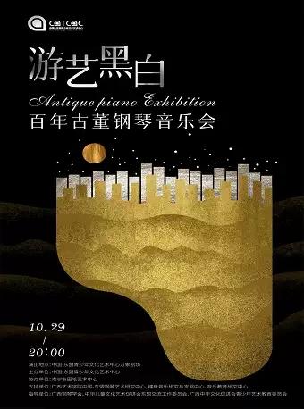 """【南宁】""""游艺黑白""""—百年古董钢琴音乐会"""