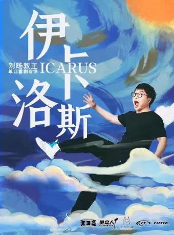 【杭州】【单立人喜剧】刘旸教主《伊卡洛斯》单口喜剧脱口秀专场-杭州站