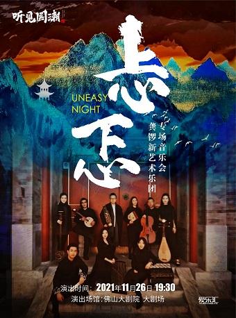 【佛山】忐忑-龚锣新艺术乐团专场音乐会