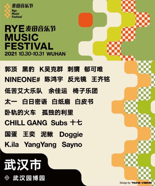 【武汉】2021武汉麦田音乐节