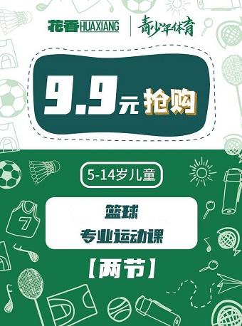 【佛山】青少年篮球课2节,花香新用户专享