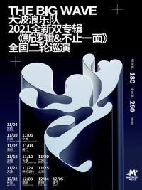 【南宁站】「大波浪乐队」《新逻辑&不止一面》2021双专辑巡演LVH
