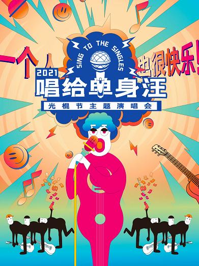 """【天津】光棍节""""唱给单身汪""""演唱会-贵族狂欢不孤单"""