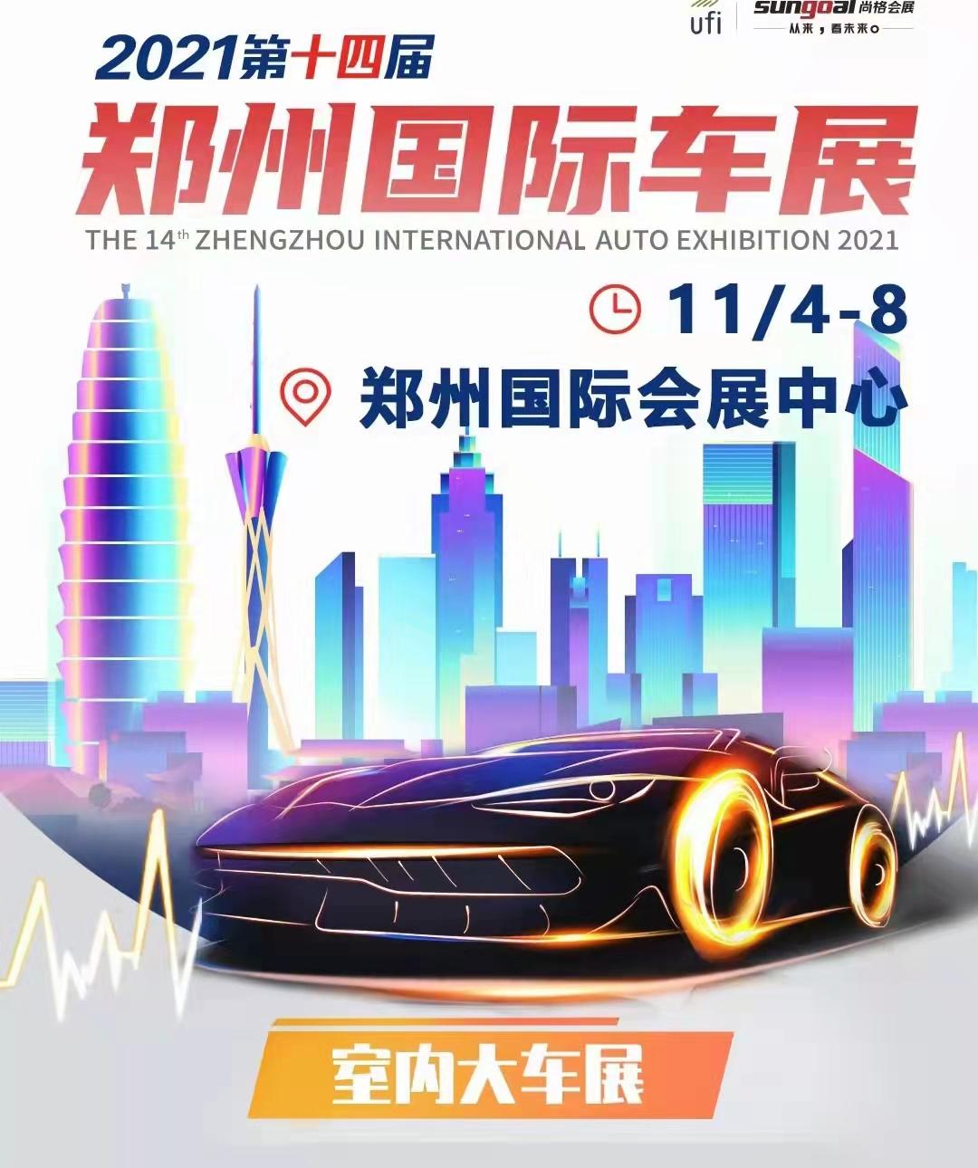 2021郑州国际车展