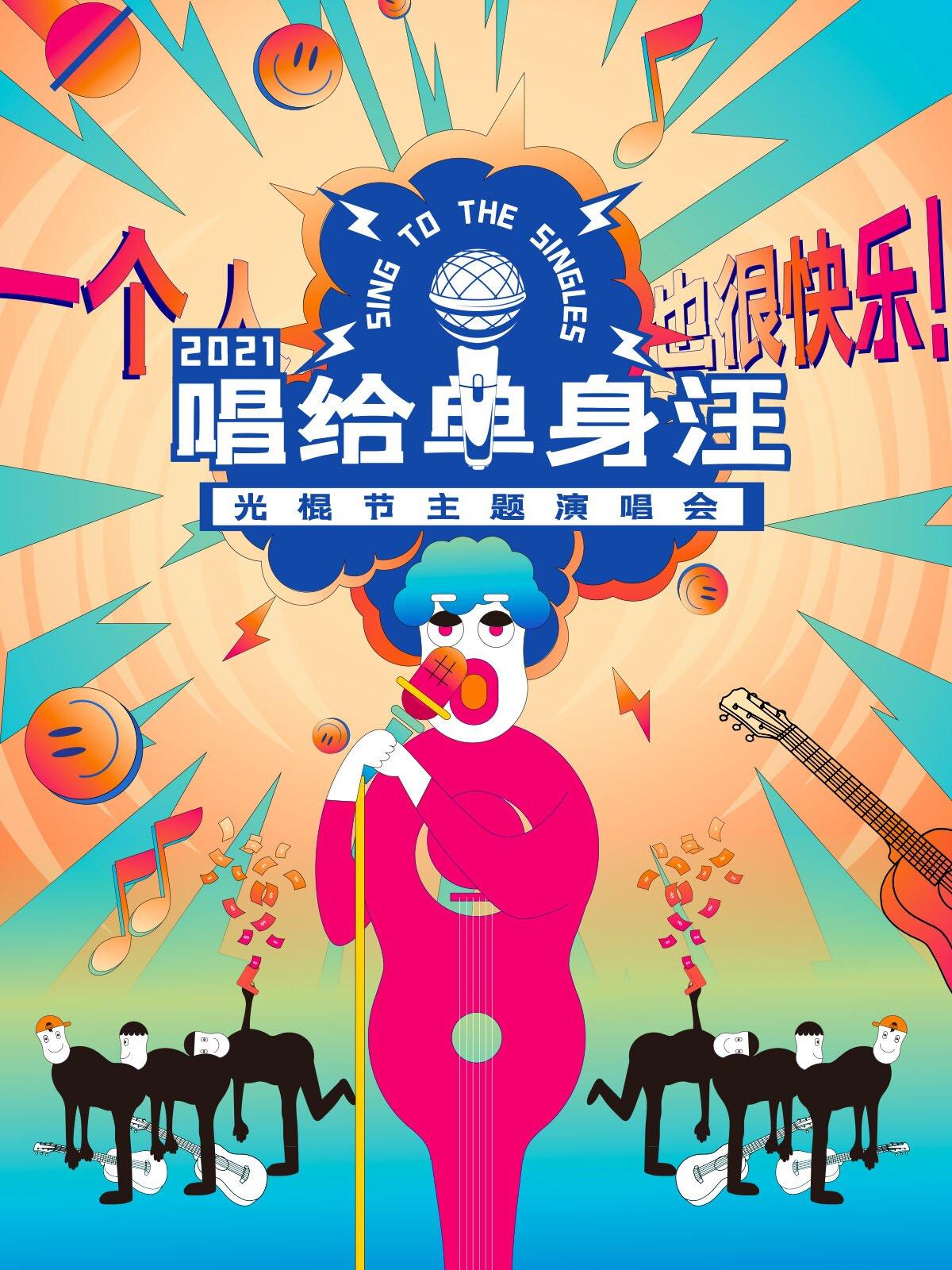 """【武汉】光棍节""""唱给单身汪""""演唱会-贵族狂欢不孤单"""
