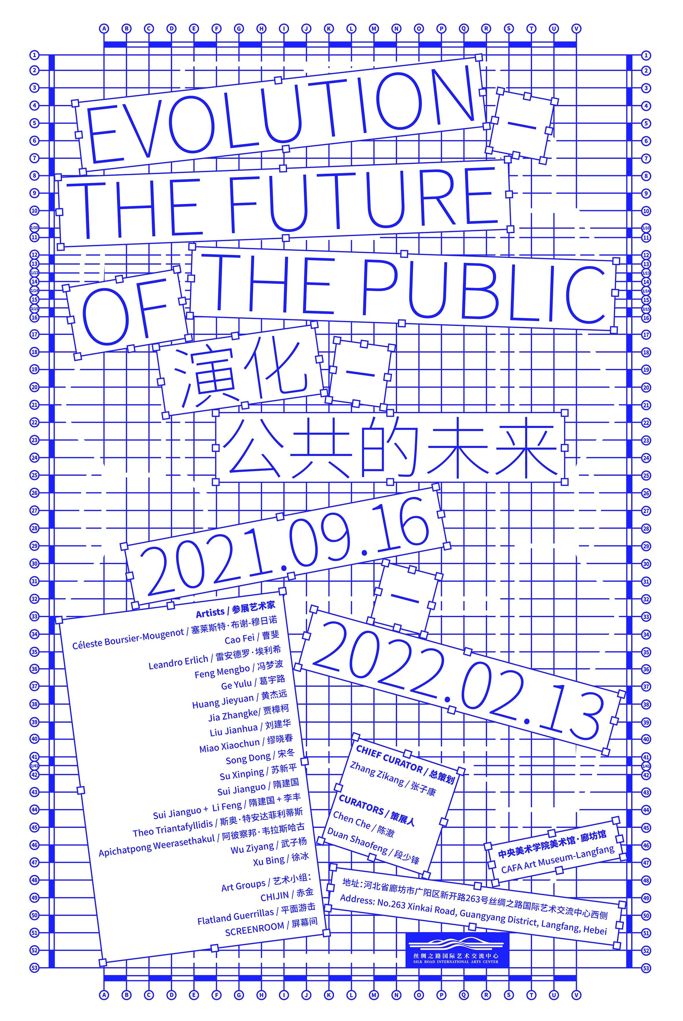 【廊坊】演化-公共的未来 EVOLUTION-The Future of the Public