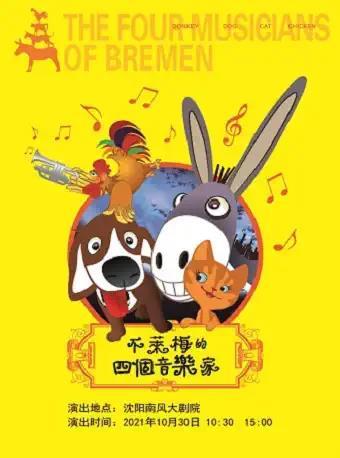 【沈阳】大型杂技儿童剧《不莱梅的四个音乐家》沈阳站