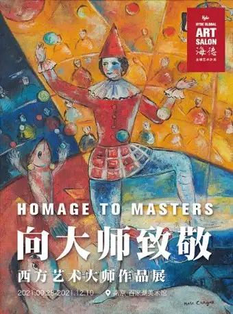【南京】古典与经典—海德全球艺术沙龙