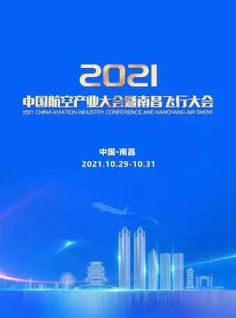 【南昌】2021中国航空产业大会暨南昌飞行大会