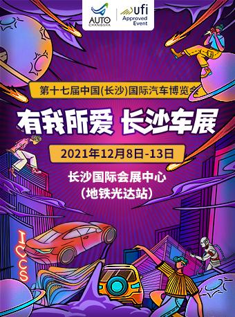 【长沙】第十七届中国(长沙)国际汽车博览会