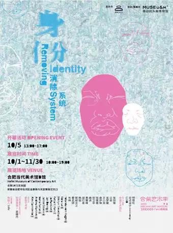 【合肥】身份消除系统国际当代艺术邀请展