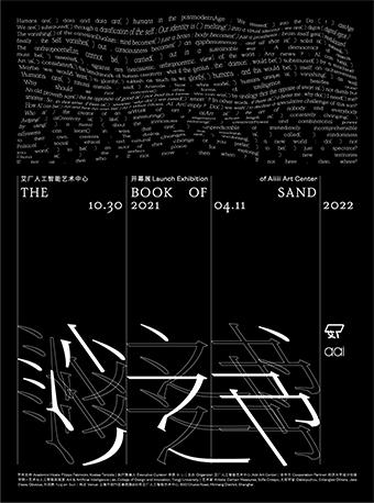 """【上海】""""沙之书"""": 国内首个人工智能艺术中心开幕大展"""