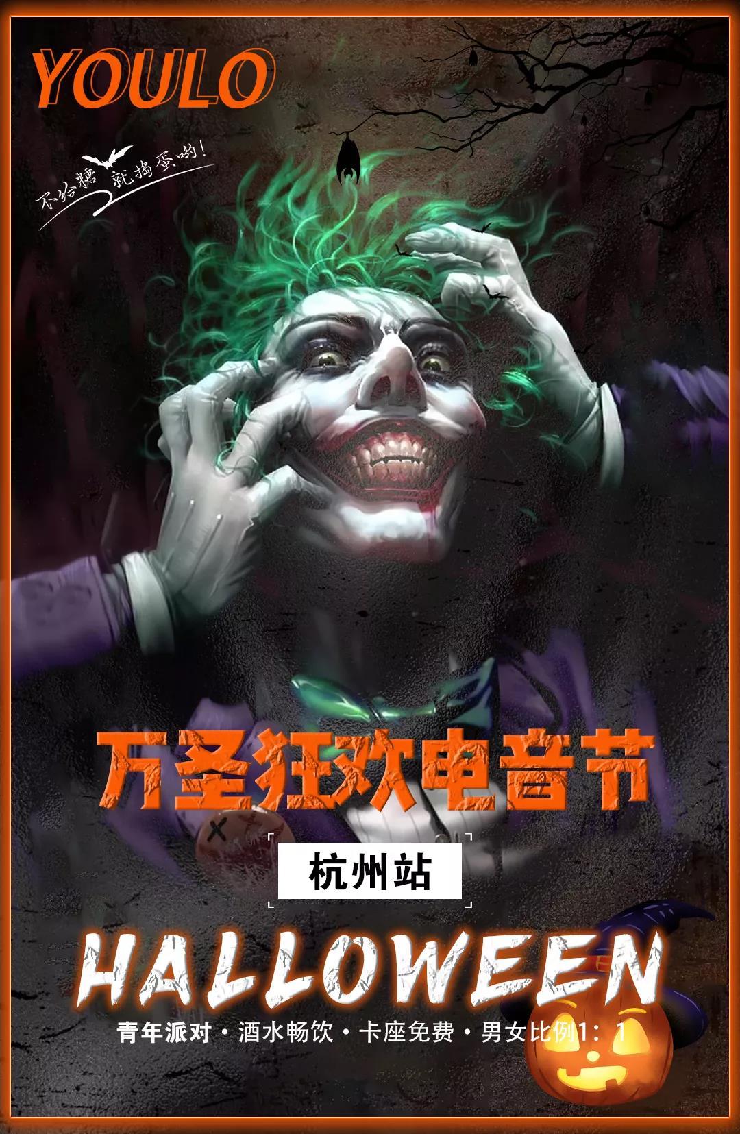 【杭州】YOULO万圣电音节杭州站