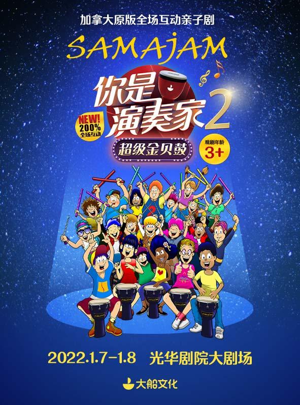 【天津】大船文化·加拿大原版全场互动亲子剧《你是演奏家2·超级金贝鼓》