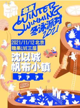 【北京】「星巢现场·冬泳派对」沈以诚+帆布小镇+???