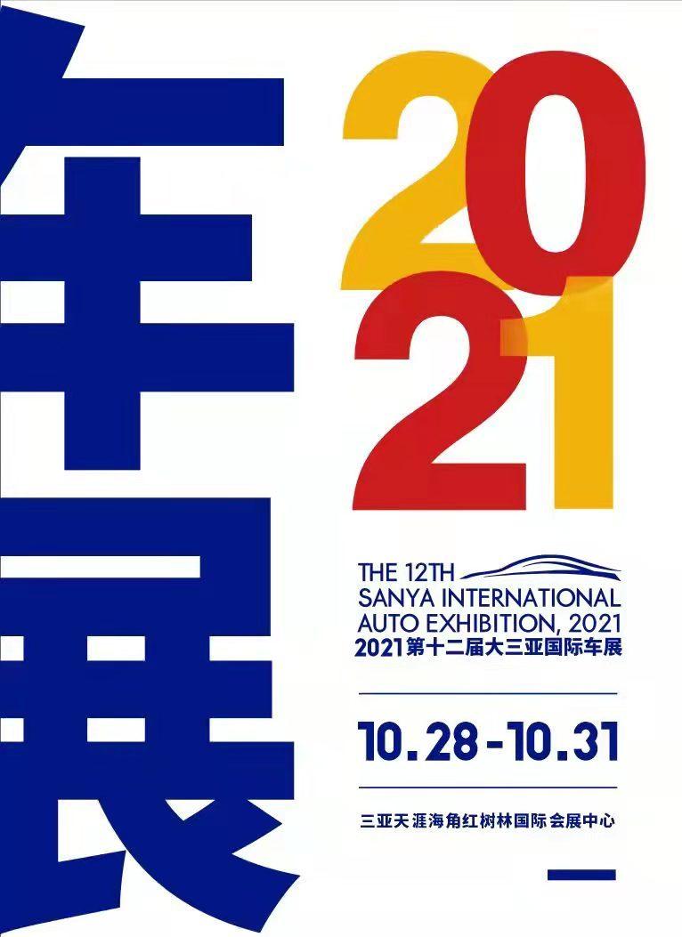 【三亚】2021第十二届大三亚国际车展