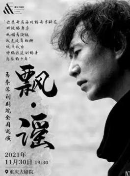 【重庆】马条《飘•谣》2021巡回演出(大剧场)