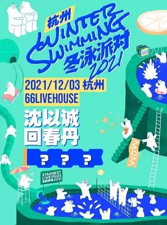 【杭州】杭州「星巢现场·冬泳派对」沈以诚+回春丹+???