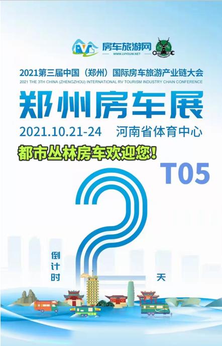 【郑州】2021第三届中国(郑州)国际房车旅游产业链大会【郑州房车展】