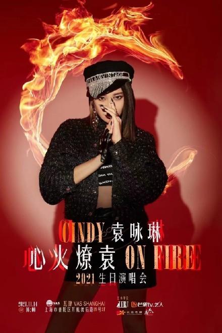 【上海】『Cindy袁咏琳 心火燎袁 ON FIRE 2021生日演唱会』