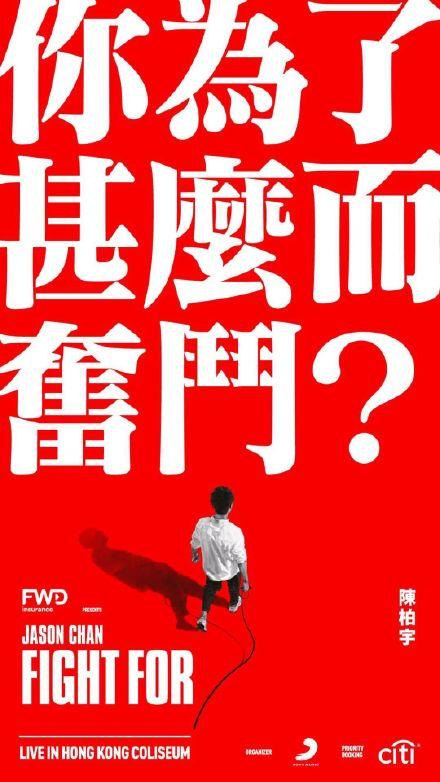 2021陈柏宇香港演唱会