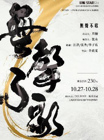 舞台剧《无声不歌》上海站