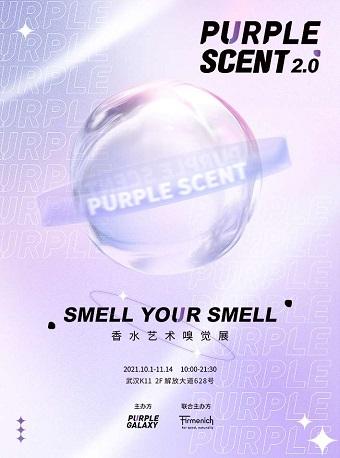 """【武汉】PURPLESCENT2.0 """"SMELL YOUR SMELL""""香水艺术嗅觉展"""