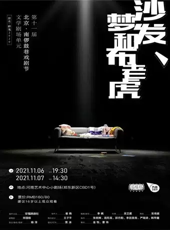话剧《沙发、梦和布老虎》郑州站