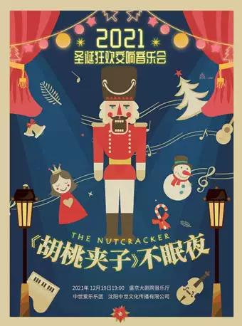 【沈阳】2021圣诞狂欢交响音乐会-《胡桃夹子》不眠夜