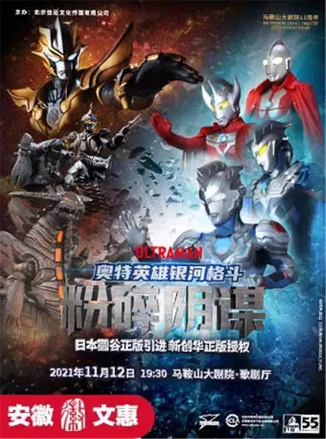 【马鞍山】 第八届安徽文惠项目--日本圆谷正版授权奥特曼系列舞台秀《奥特传奇银河格斗--粉碎阴谋》