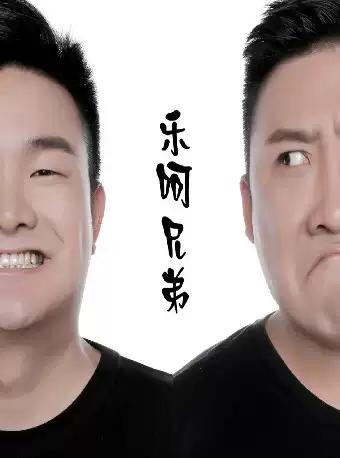 【天津】天津劝业场天华景相声大会