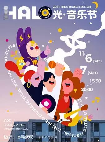 【杭州】HALO光•音乐节