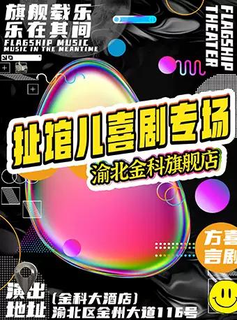 【重庆】扯馆儿喜剧专场—渝北金科旗舰剧场