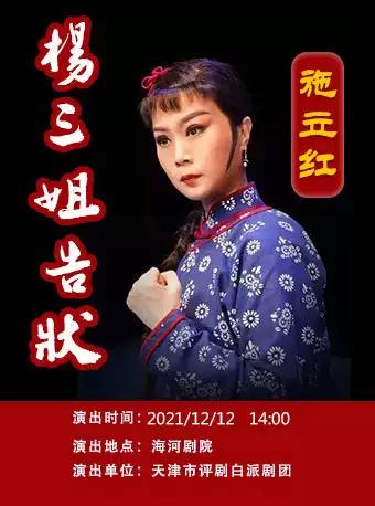 【天津】评剧《杨三姐告状》