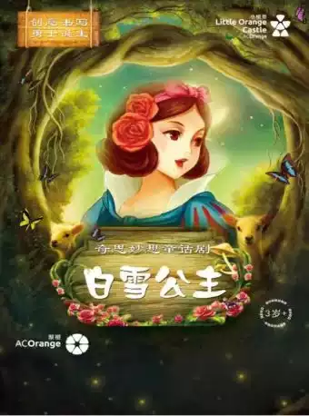 南阳童话剧《白雪公主》