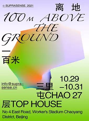 【北京】离地100米·起跳丨连续3晚的音乐派对